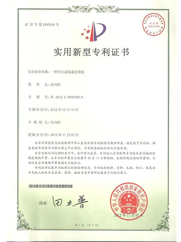 胜昌机械一种全自动线卷包装机专利证书