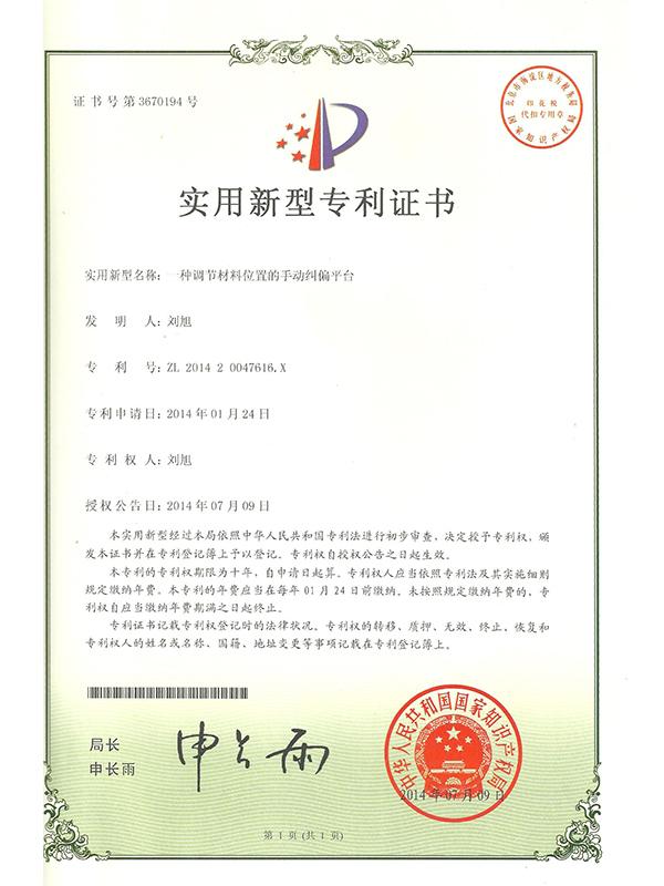 胜昌机械一种调节材料位置的手动纠偏平台专利证书