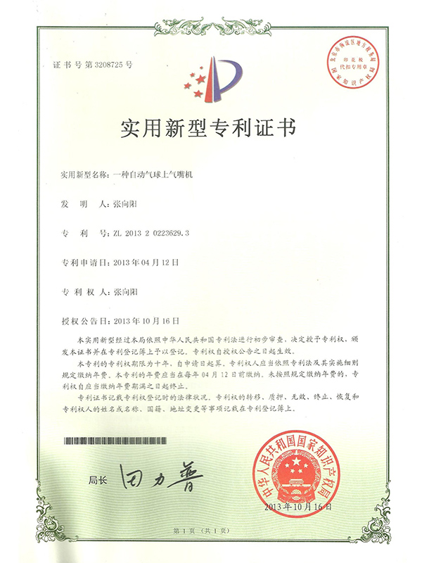 胜昌机械一种自动气球上气嘴机专利证书
