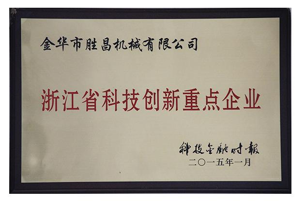 胜昌机械浙江省科技创新重点企业