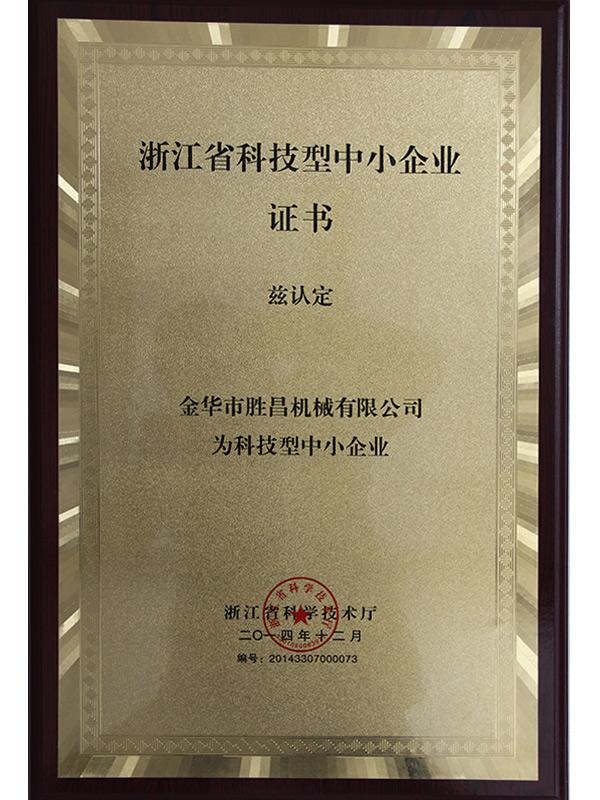 胜昌机械浙江省科技型中小企业证书
