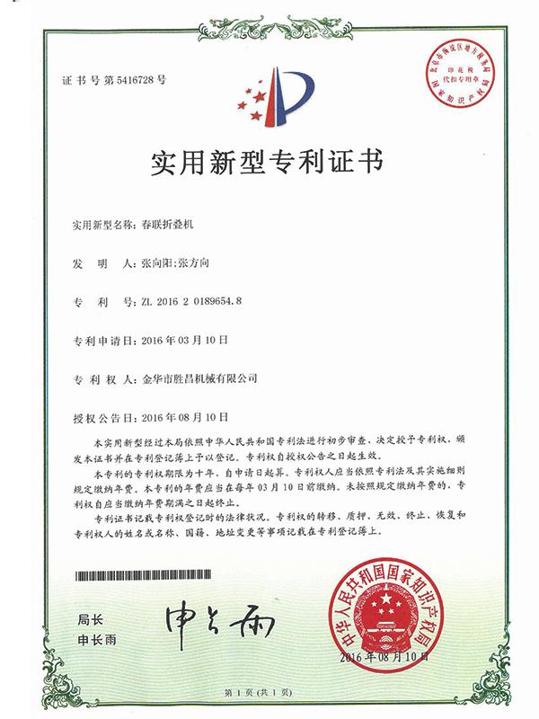 胜昌机械春联折叠机专利证书