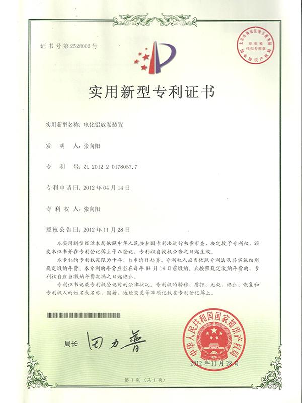 胜昌机械电化铝放卷装置专利证书