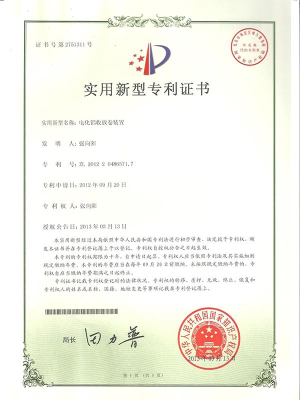 胜昌机械电化铝收放卷装置专利证书