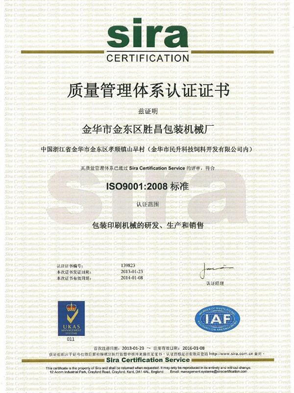 胜昌机械质量管理认证证书
