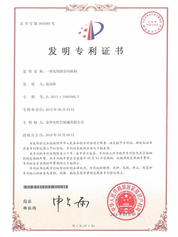 胜昌机械一种实用的导向机构专利证书