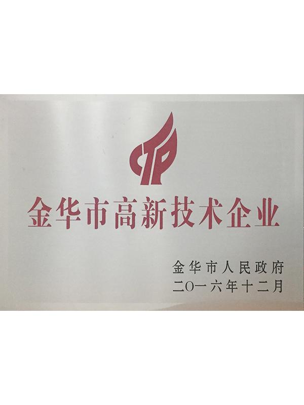 胜昌机械金华市高新技术企业