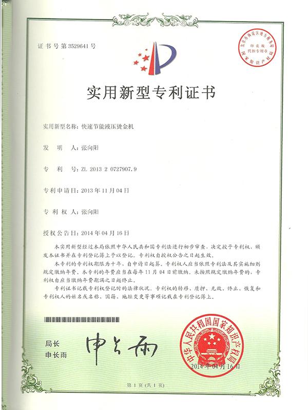 胜昌机械快速节能液压烫金机专利证书