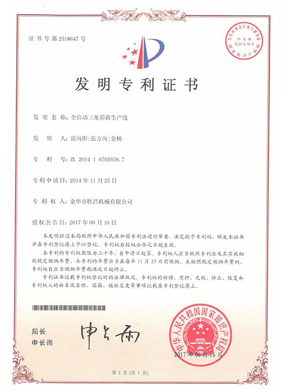 胜昌机械全自动三角彩旗生产线专利证书