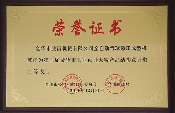 胜昌机械产品结构设计二等奖