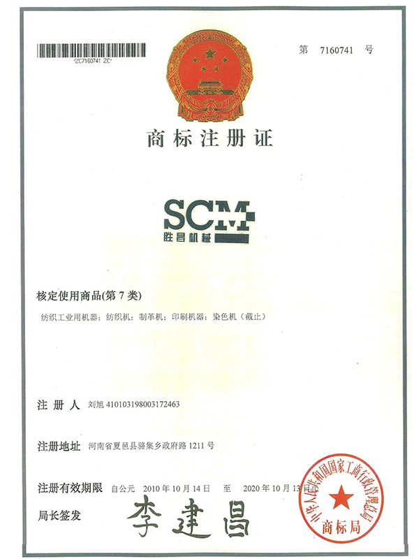 胜昌机械商标注册证