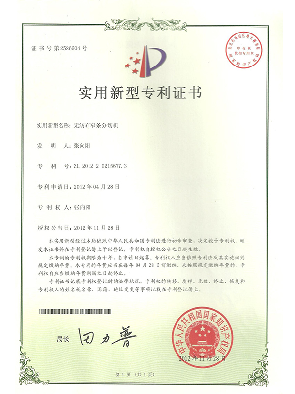 胜昌机械无纺布窄条分切机专利证书