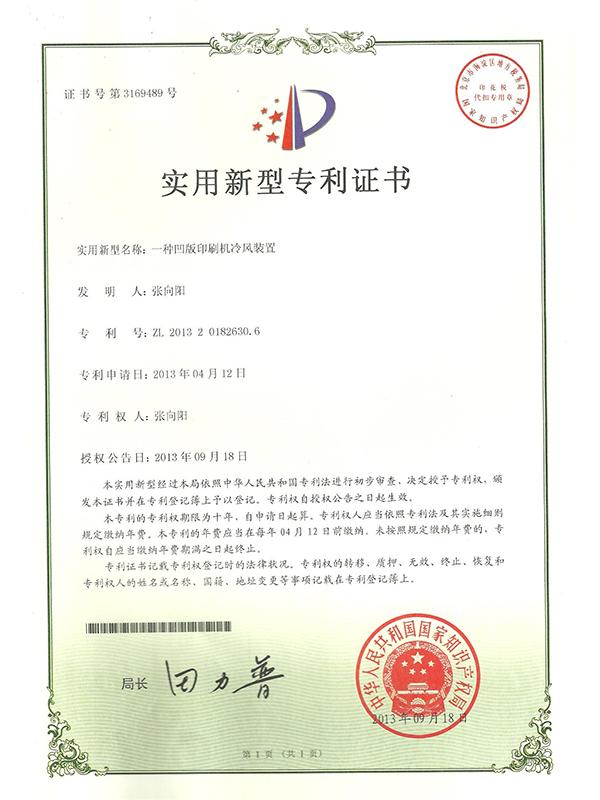 胜昌机械一种凹版印刷机冷风装置专利证书