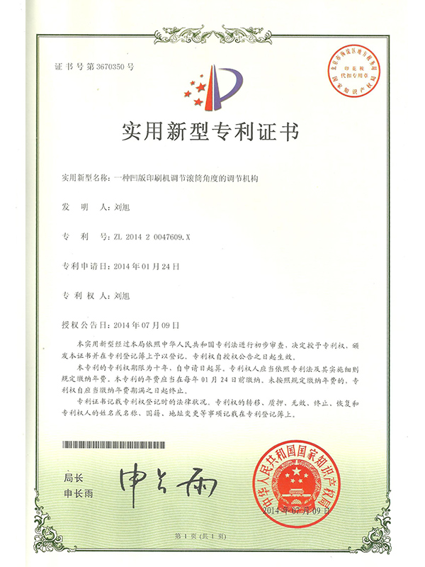 胜昌机械一种凹版印刷机调节滚筒角度的调节机构专利证书