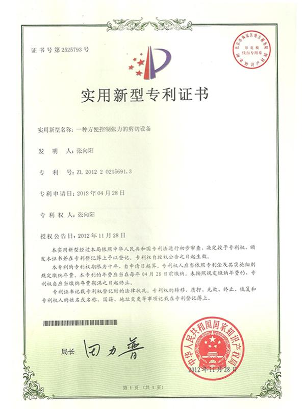 胜昌机械一种方便控制张力的剪切设备专利证书