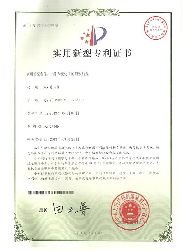 胜昌机械一种方便使用的锁紧装置专利证书