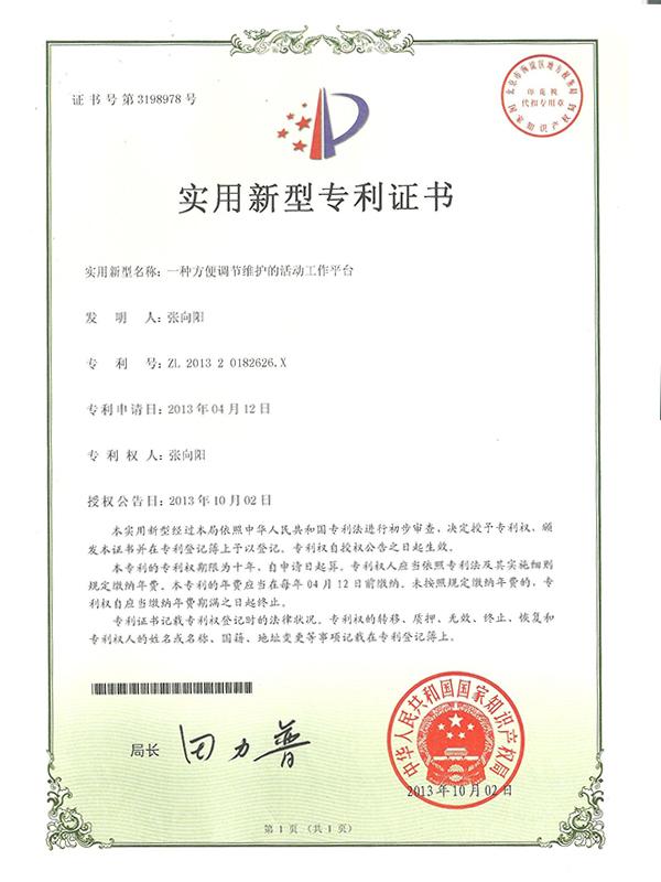 胜昌机械一种方便调节维护的活动工作平台专利证书