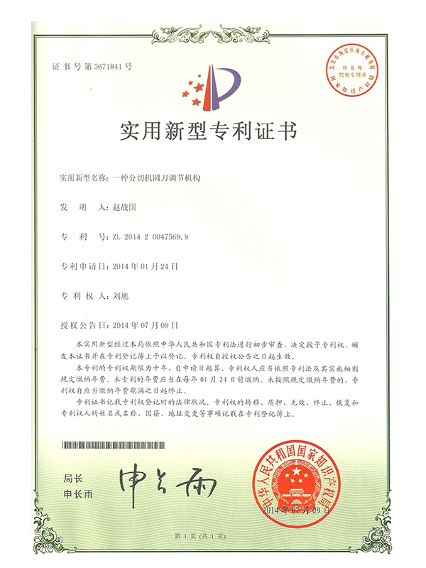 胜昌机械一种分切机圆刀调节机构专利证书