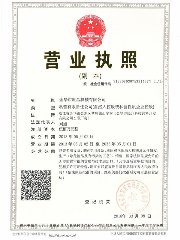 胜昌机械营业执照