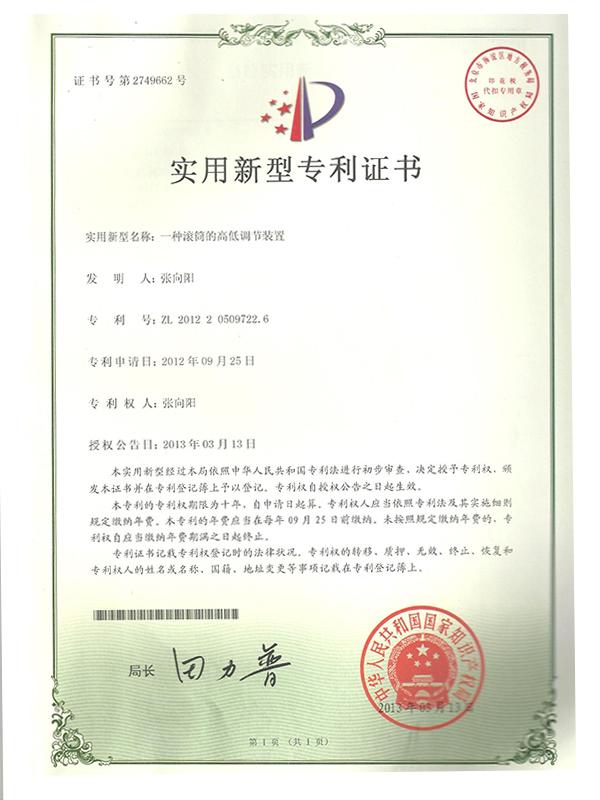 胜昌机械一种滚筒的高低调节装置专利证书