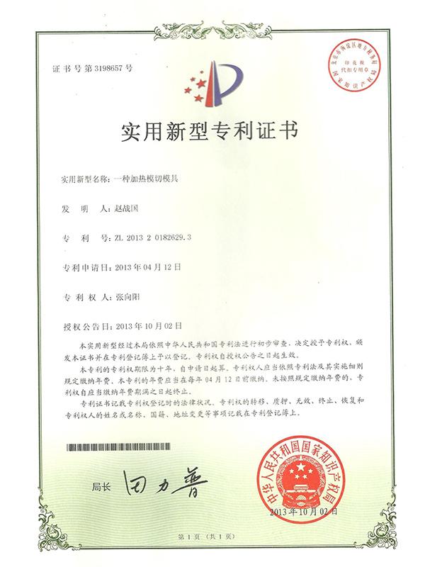 胜昌机械一种加热模切模具专利证书