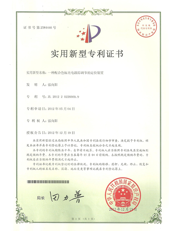 胜昌机械一种配合色标光电跟踪调节的定位装置专利证书