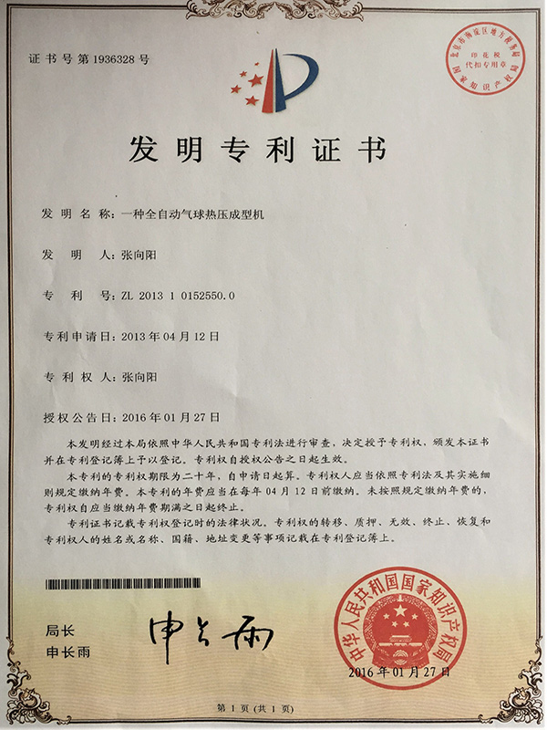 胜昌机械一种全自动气球热压成型机专利证书