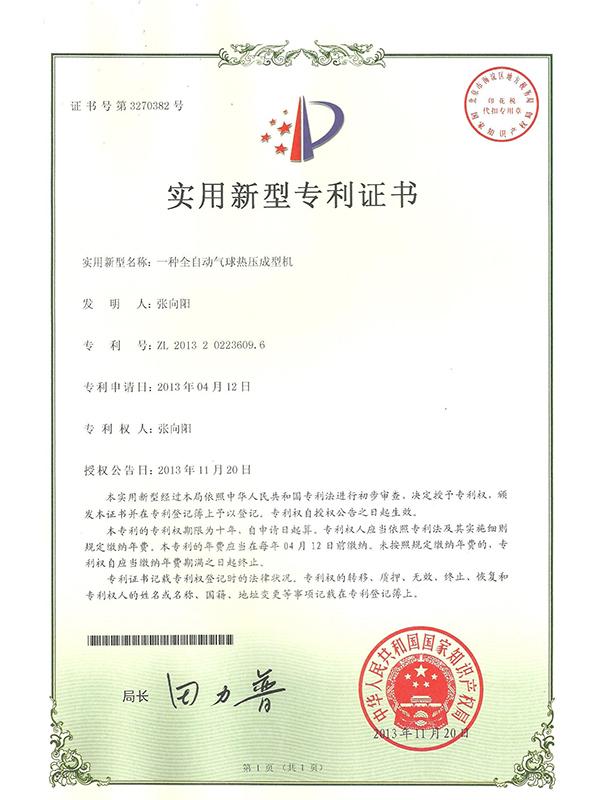 胜昌机械一种全自动气球亚热成型机专利证书