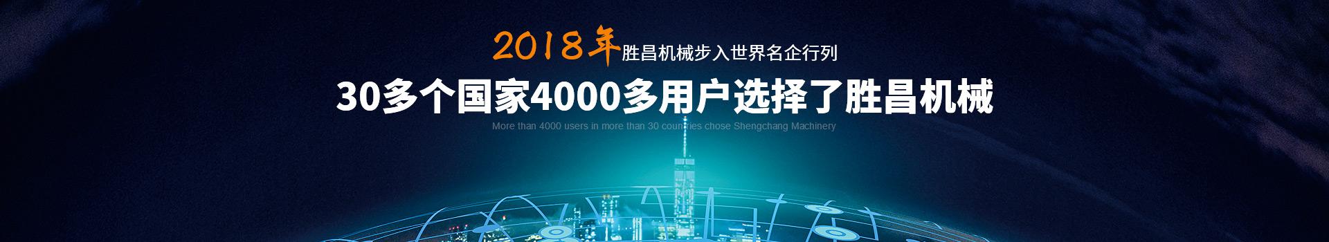 30多个国家4000多用户选择了胜昌机械