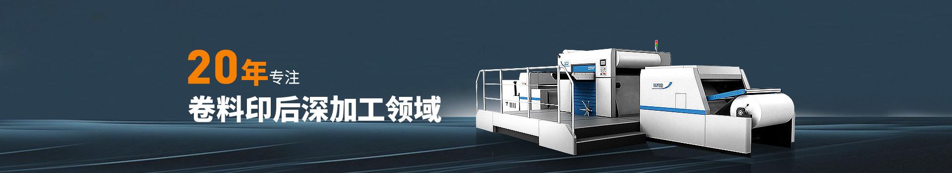 胜昌  20年专注卷料印后深加工领域