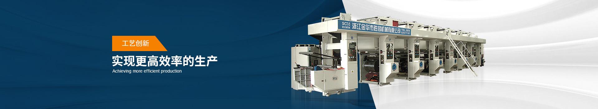 凹版印刷机  工艺创新   实现更高效率的生产