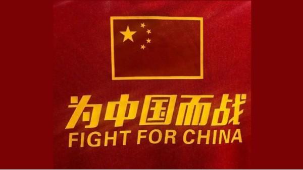 世界杯篮球赛,胜昌机械为中国队加油!