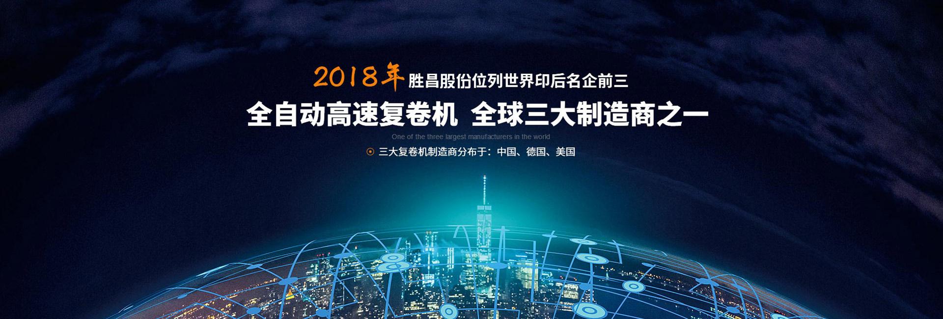 2018  胜昌机械步入世界名企行列 全自动高速复卷机的世界三大供应商之一