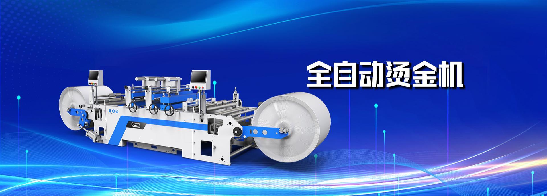 胜昌机械同步智能化   助力企业均衡增效 提高产能改善质量   印后加工解决方案一站式定制