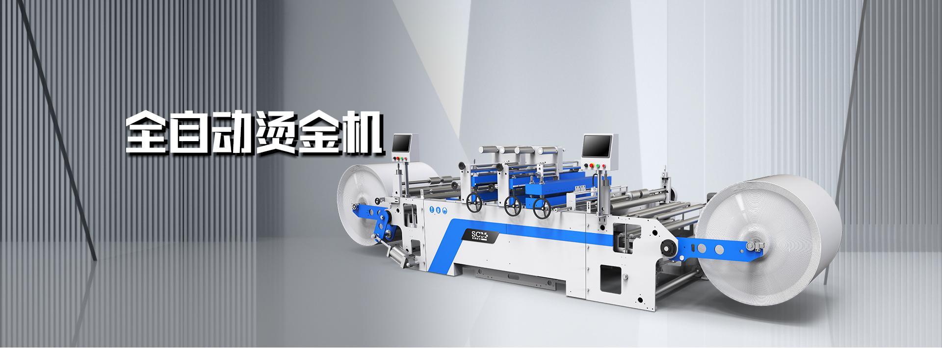 胜昌机械20年专注卷料印后深加工领域 支持非标自动化印后设备的研发与定制