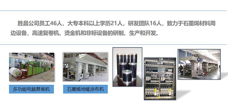石墨烯电热膜生产线