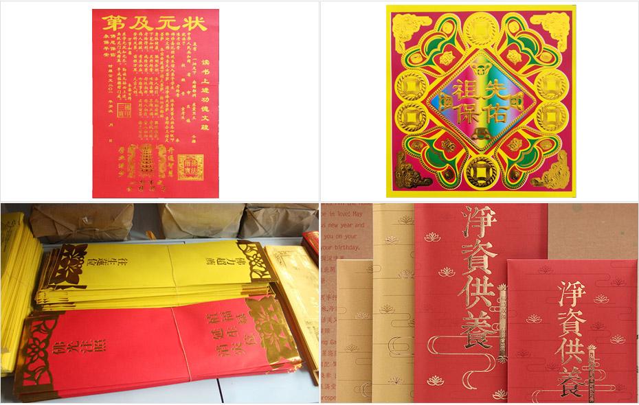 佛教用品烫金机样品展示