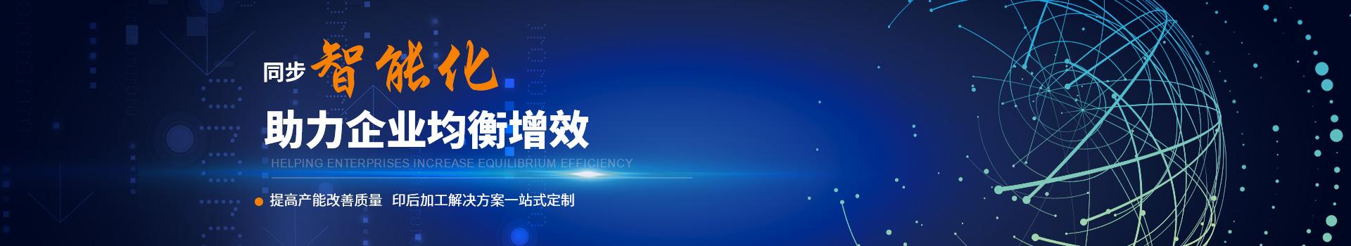 胜昌机械 同步智能化 助力企业均衡增效
